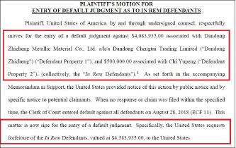 ▲ 워싱턴DC연방법원은 지난달 31일 단동청태의 미국내 자산 458만여달러에 대해 몰수판결을 내렸다.