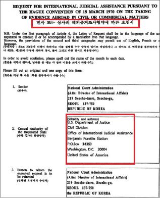 ▲ 한국법원행정처가 연방법무부에 제출한 증거조사협약 요청서