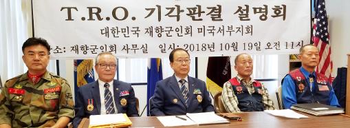 ▲향군 기자회견 (중앙이 김재권 16대 회장)