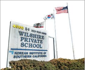 남가주한국학원