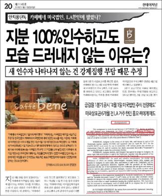 ▲ 지난 11월 11일 발간된 선데이저널 1145호