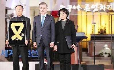 ▲문재인대통령이 노회찬전의원의 부인 김지선씨등에게 국민훈장 무궁화장을 전수하고 있다.