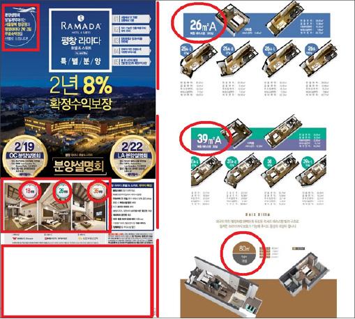 ▲ 평창라마다호텔스위트 미국내 분양광고[왼쪽]와 동일호텔에 대한 한국내 분양광고[오른쪽]. 미국분양광고는 18평, 26평, 36평이라고 소개된 반면, 한국에서는 전용면적이 8평, 12평, 25평으로 소개돼 있다.