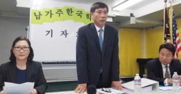 ▲남가주 한국학원 심재문(중앙)이사장이 이사회 입장을 밝히고 있다.