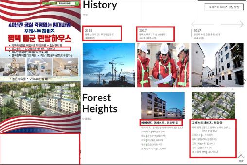 ▲ 평택 포레스트하이츠 미국내 분양광고[왼쪽]와 포레스트하이츠 홈페이지[오른쪽], 미국분양광고는 '준공완료'라고 돼 있지만 홈페이지에는 공사중이라고 기록돼 있다. 특히 경기부동산포털에는 포레스트하이츠 주소지는 과수원이며 건축물이 없다고 기재돼 있다.