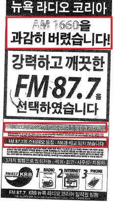 ▲ 멀티컬처럴측은 뉴욕라디오코리아가 2015년 1월 1일 AM1660 방송중단전부터 라디오 프로모는 물론 뉴욕지역 한인언론에 광고를 통해 AM1660을 비방했다고 주장했다.