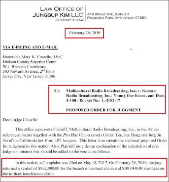 ▲ 멀티컬처럴측은 지난 2월 26일 뉴저지주법원 재판부에 '2월 20일 배심원단의 평결 액수 96만여달러에 판결전이자 10만달러를 더해서 107만달러 판결을 내려달라'고 요청했다.