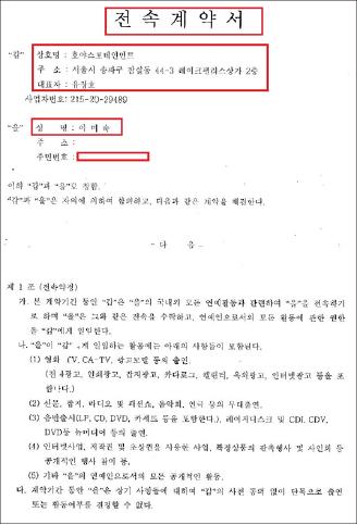 ▲ 유장호 컴퓨터에서 발견된 이미숙- 호야엔터테인먼트 계약서