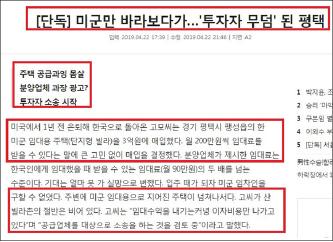 ▲ 한국경제신문이 지난 23일자 A2면에 게재한 미군임대주택 관련기사
