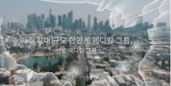 서울메디컬