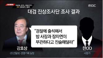 ▲ MBC '탐사기획 스트레이트' 방송 캡처