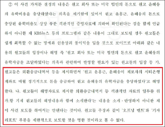 ▲ 서울남부지방법원은 지난 4일 윤홍근 BBQ회장이 제기한 집행문부여 청구소송에서 KBS는 가처분결정문에 언급된 BBQ측 해명을 정확하게 반영했으며, 가처분결정이 오프닝멘트나 기자리포트에서 제한적으로 보도하라고 명령한 것은 아니라고 판시했다.