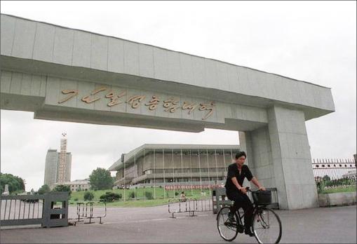 김일성대학