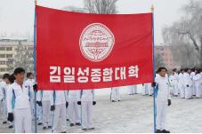 김일성대학2