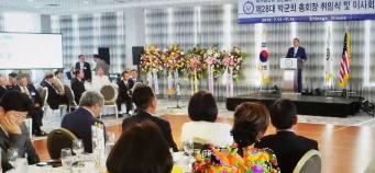 ▲ 시카고에서 개최된 박균희 회장 측의 취임식