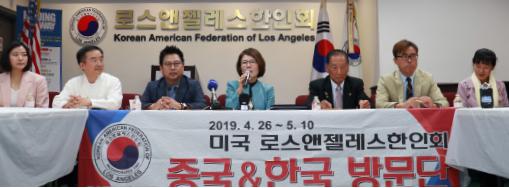 ▲ 중국 및 한국 방문 성과를 발표하는 로라 전 LA 한인회장(회장)