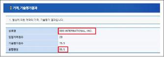 ▲ 서울지방조달청은 SBS 인터내셔널은 입찰가격점수에서 20점, 기술평가점수에서 75.5점등 종합평점 95.5점을 받아서 낙찰자로 선정됐다고 밝혔다.