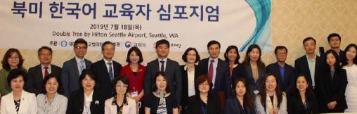 ▲ 북미 한국어교육자대회 참석한 내빈들 기념촬영에도 신정아는 빠져있었다.