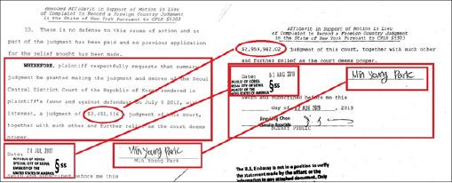▲ 예보는 지난 7월 26일 정재성씨를 상대로 소송을 제기하면서 2017년 6월 19일 '245만달러배상'을 요구하는 예보직원 박민영씨의 진술서를 그대로 제출했다가 지난 8월 2일 '296만달러배상'을 요구하는 박씨의 수정진술서를 제출한 것으로 확인됐다.