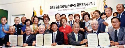 ▲ 국민회 「유물」을 한국 독립기념관에 대여하는 합의서 서명식을 마치고 기념촬영한 관계자들