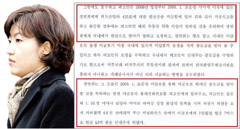 ▲노무현 전대통령의 딸 노정연씨.  ▲(오른쪽)  노정연 환치기 판결문 서울중앙지법 2012고단 4509