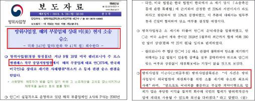 ▲ 방사청의 9월 30일자 보도자료