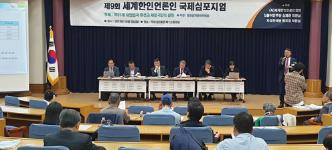 ▲ 서울에서 열린 세계 한인 언론인 국제심포지엄