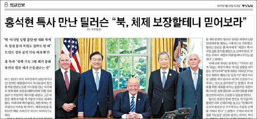 ▲ 중앙일보 2017년 5월 20일자 8면보도