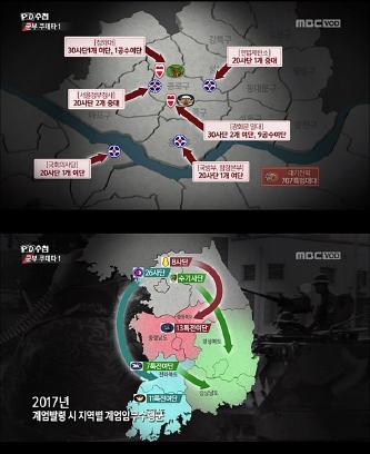 ▲ 계엄령 발동시 수도권 인근 부대들을 집결시키는 치밀한 작전상황까지 만들었다.