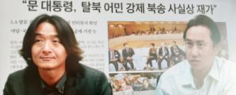 ▲ 미주중앙일보 김형재(왼편)기자가 김연철 장관의 말바꾸기를 지적하고 있다.