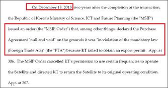 ▲ 미래과학창조부는 2013년 12월 KT의 무궁화3호위성매각은 정부승인을 받지 않은 불법매각이므로 위성소유권을 되찾아오라고 명령했다.