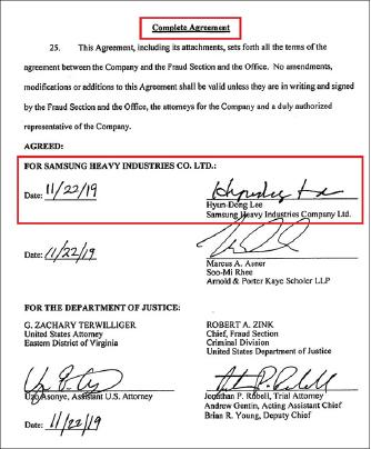 ▲ 연방검찰과 삼성중공업의 기소유예-벌금납부합의서에는 삼성중공업을 대표해 이현동 부사장이 서명한 것으로 합의됐다.