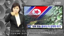 ▲ 북한에 대한 심리전은 핵무기처럼 막강하다.