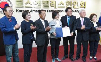▲ 로라 전 LA한인회장(중앙)이 지난번 선거 당시 무투표로 당선증을 받고 있다.