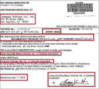 ▲ 중앙홀딩스유에스에이주식회사가 지난해 12월 23일 미주중앙일보 LA사옥을 중앙데일리뉴스캘리포니아주식회사로 부터 1220만달러에 매입하고 12월 27일 등기를 마친 것으로 확인됐다.
