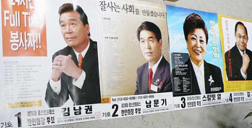 ▲  한인회장 경선이 마지막으로 치루어진 2006년 당시 후보로 나온 4명의 포스터가 공지되었다.