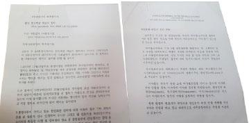▲ 세입자협회 최후통첩(왼편)과 공관의 답변서