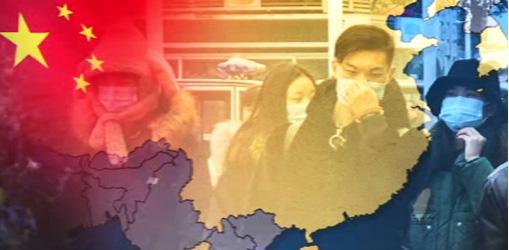 ▲ 「우한폐렴」신종바이러스가 창궐한 중국이 초동방역에서 소홀히 했다는 비난에 휩싸이고 있다.
