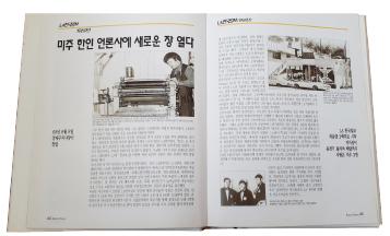▲ 미주 한국일보 30년사에 수록된 초창기 수록 내용