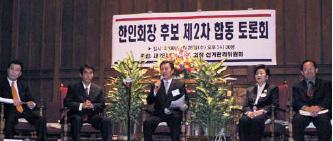 ▲ 마지막 경선(2006년)당시토론회 모습