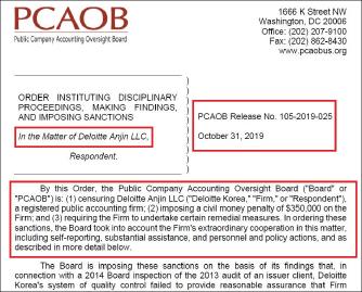 ▲ 회계감독위원회는 딜로이트안진의 대우조선해양 분식회계와 관련, 지난해 10월 31일 35만달러의 과징금을 부고한 것으로 확인됐다.