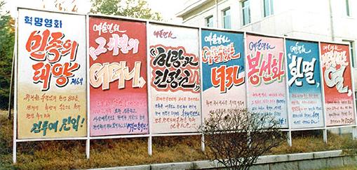 ▲ 북한 포르노에 출연한 배우가 담당했던 작품들이 전시되어 있다.