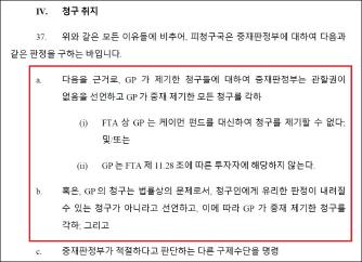 ▲ 한국정부는 지난해 1월 25일 본안전 이의제기를 통해 메이슨매니지먼트는 중재청구자격이 없으며 FTA규정상 투자자에 해당하지 않는다며, 메이슨의 청구를 각하해 달라고 요구했다.