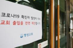 ▲ 한국에서 대부분 교회가 문을 닫고 있다.