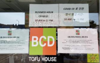 ▲ 코로나19 사태로 타운내 식당은 영업시간 변경해 주문을 받고 있으나 앞길이 보이지 않는다.