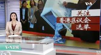 ▲ 미국의 VOA방송이 중국대륙을 상대로 중국어로 방송하고 있다.