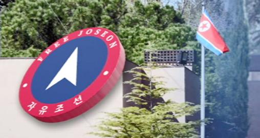 ▲ 왼쪽은 자유조선의 심벌마크와 이탈리아 로마 북한 대사관