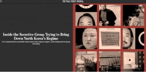 ▲ 자유조선의 활양상을 보도한 WSJ의 탐사특집 기사 제목과 사진들