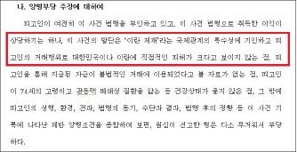 ▲ 한국법원 2심 판결문 감형이유 - 이 사건은 이란제재라는 국제관계의 특수성에 기인하고 있다고 밝혔으며, 이는 정치적 고려의 가능성을 시사한다.