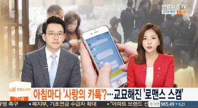▲ 한국은 국제사기꾼들이 노리는 나라이다. '로맨스 스캠' 피해 사실을 보도하는 한국 언론